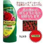 アルゴフラッシュ バラ用液肥1L