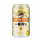 キリン一番搾り生ビール350ml1ケース(24本入)