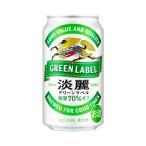 キリン 淡麗グリーンラベル 350ml 1ケース(24本入)