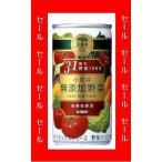 小岩井 無添加野菜 31種の野菜100% 190g缶  1ケース(30本入)