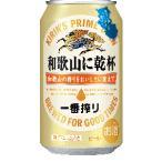 【好評発売中】キリン 一番搾り 和歌山づくり 350ml 1ケース(24本入)