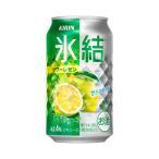 キリン 氷結 サワーレモン 350ml 1ケース(24本入)