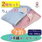 とってもお得な2枚セット ちょっとわけあり 今治 タオル 5重 ガーゼケット シングル クレープ 日本製 綿100% タオルケット 吸湿 コットン お昼寝ケット 洗える