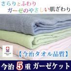 今治 タオル 5重 ガーゼケット 今治 シングル 日本製 綿100% タオルケット 吸湿 速乾 コットン ベビー お昼寝ケット ガーゼ バスタオル 洗える