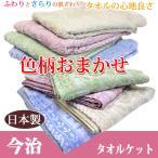ちょっとわけあり 色柄おまかせ 今治 タオルケット シングル ミューズ アウトレット 日本製 綿100% 吸湿 速乾 コットン ベビー お昼寝ケット バスタオル 洗える