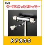 ショッピングKVK KVK サーモスタット式シャワー混合栓 KF800