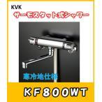 KVK サーモスタット式シャワー混合栓 KF800WT 寒冷地仕様