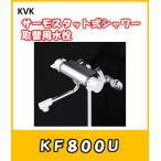 ショッピングKVK KVK  サーモスタット式シャワー KF800U  ソケットを外さなくてOK取替用水栓