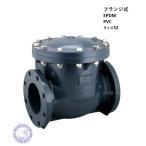 エスロン スイング型チャッキバルブ フランジ型 PVC EPDM SCV32