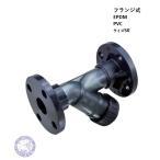 エスロン ストレーナー PVC フランジ式 EPDM SS50TFZ