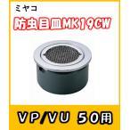 防虫目皿 (VP VU50兼用) MK19CW-50