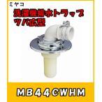 ミヤコ  クリーン型洗濯機排水トラップ ツバ広型 MB44CWHM 50