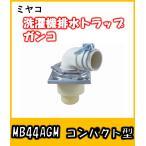ミヤコ    洗濯機排水トラップ ガンコ コンパクト型 MB44AGM 50
