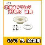 ミヤコ 洋風便器用床フランジ M58WS VP/VU75,100兼用型