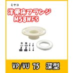 ミヤコ 洋風便器用床フランジ M58WFS VP/VU75兼用型