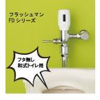 ミナミサワFlush Man フタ無し洋式・和式トイレ用 FDL INAX用