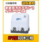 川本ポンプ インバータ家庭用ポンプ NF3-400T 三相200V