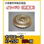 カワエース用インペラ  N3(N2)-250W用 50Hz(N-66)