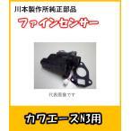 カワエースN3用ファインセンサー PSF-4  川本製作所純正部品