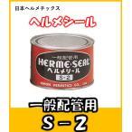 日本ヘルメチックス 一般配管用シール剤ヘルメシールS-2(黒色)500gハケ付