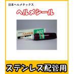 日本ヘルメチックス ステンレス配管用シール剤ヘルメシール903 150gチューブ入