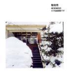 融雪マット 階段用 TYK-400-1 (4030X810 t=6) 電気で玄関周りの雪を消す消雪マット※[代引き不可]