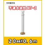 不凍水抜栓 MT-2-20060 20mm×0.6m 竹村製作所