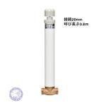 不凍水抜栓 MT-2-20080 20mm×0.8m 竹村製作所