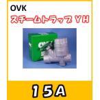 OVK 大洋弁栓   スチームトラップ バイパス付 15A YH-15