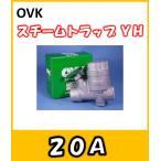 OVK 大洋弁栓   スチームトラップ バイパス付 20A YH-20