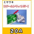 ミヤワキ バイパス弁兼用ディスク式スチームトラップ SV1-20A