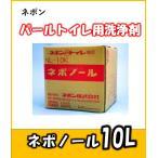 ネポン パールトイレ専用洗浄液  ネポノール 10L  NL10K 【13:00までの注文で本日出荷可能】