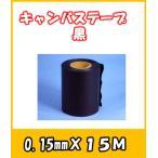 キャンバステープ 75mm巾 絹目 黒