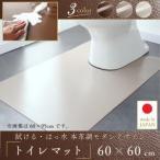 拭ける・はっ水 本革調モダンダイニングラグ・マット selals セラールス トイレマット 60×60cm