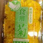 其它 - 食用菊