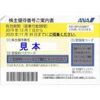 カード可 送料¥260(ネコポス) 全日空 ANA 株主優待券 有効期限 2019年12月1日〜 2020年 11月30日まで Yahoo ショップ