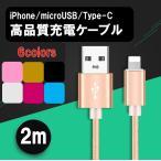 iPhone 充電ケーブル 2m 画像