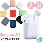 ワイヤレスイヤホン inpods12 防水 TWS 両耳 ブルートゥース Bluetoothイヤホン 完全ワイヤレス  Air pods型
