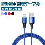 iPhone 充電ケーブル 25cm 1m 1.5m 2m 3m 2A対応 充電器 断線しにくい 送料無料