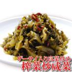 搾菜炒咸菜 ザーサイ入り高菜炒め (200g)(常温商品)耀盛號(ようせいごう)