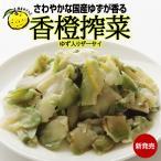 香橙搾菜 ゆず入りザーサイ(170g)(常温商品)耀盛號(ようせいごう)