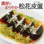 ☆松花皮蛋(6ヶ入)台湾ピータン(ワレモノ商品)(冷凍配送不可)耀盛號(ようせいごう)