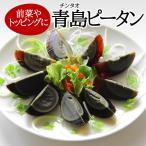 ☆青島(チンタオ)ピータン(5ヶ入)(ワレモノ商品)(冷凍配送不可)耀盛號(ようせいごう)