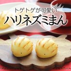 ハリネズミまん(25gx12個)(冷凍商品)耀盛號(ようせいごう)