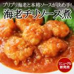 海老チリソース煮 (180g)(冷凍商品)耀盛號(ようせいごう)冬季感謝大セール
