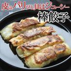 棒餃子(ボウギョウザ) 20個入(700g)(冷凍商品) 耀盛號(ようせいごう)