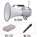 即納在庫あり TOA ワイヤレスメガホン ER-2830W (ホイッスル音付)+WTU-1720+WM-1220セット