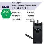 UNI-PEX 300MHz帯CD付防滴形ハイパワーワイヤレスアンプ WA-372CD (ダイバシティ) CD(+USB+SD/再生)+WM-3400 付き