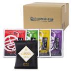 よくばり ドリップコーヒー 5種×50杯分