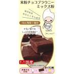 米粉 チョコ ブラウニー ミックス 120g グルテンフリー 小麦不使用